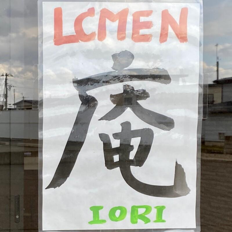 LCMEN 庵 エルシーメン いおり 秋田県横手市十文字町 店名
