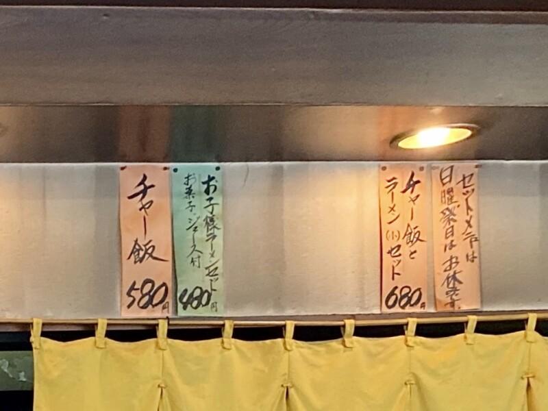 麺家 秀吉 秋田県横手市朝日が丘 メニュー