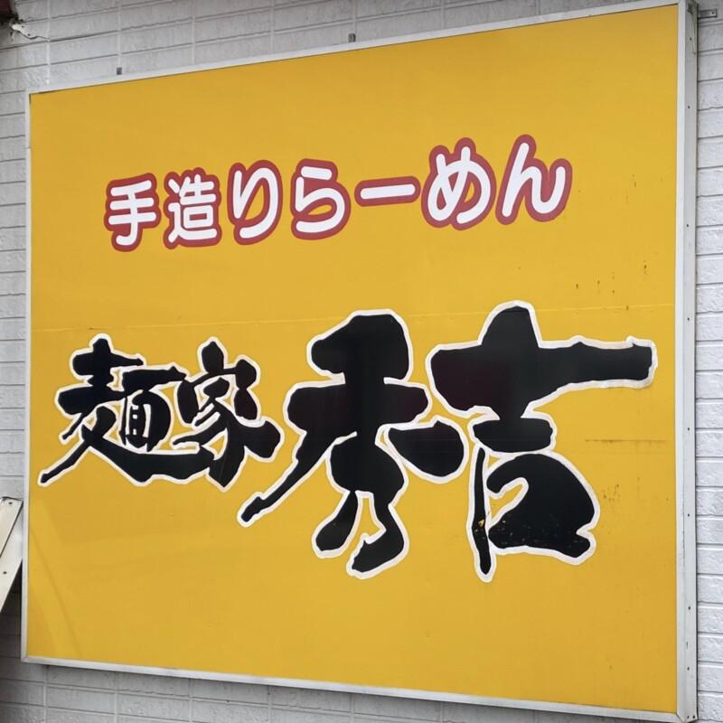 麺家 秀吉 秋田県横手市朝日が丘 看板