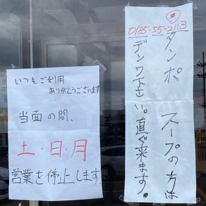レストラン二条 秋田県能代市落合 営業案内