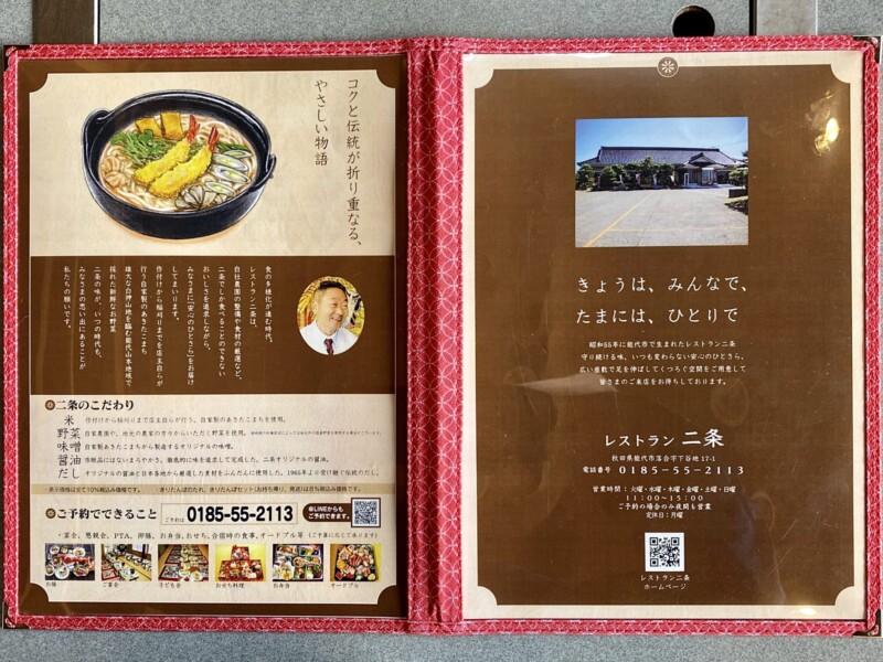 レストラン二条 秋田県能代市落合 営業時間 営業案内 定休日 メニュー