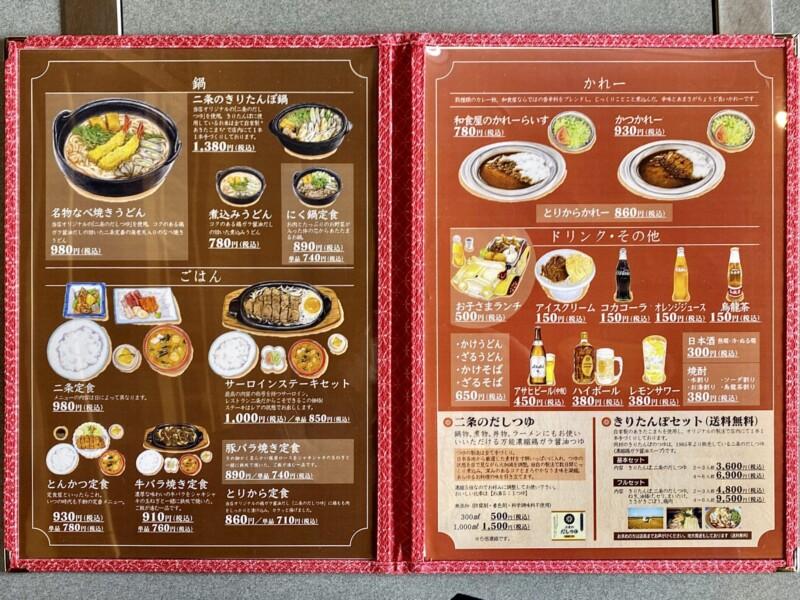 レストラン二条 秋田県能代市落合 メニュー
