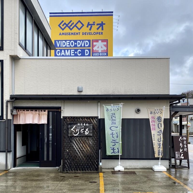 御食事処 比内地鶏 ぐりとる 秋田県鹿角市花輪 外観