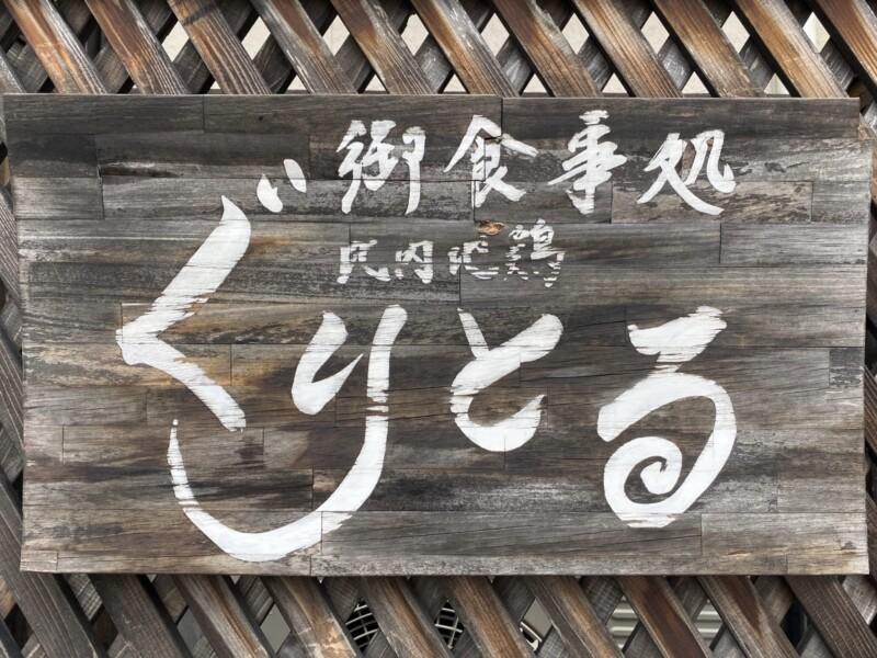 御食事処 比内地鶏 ぐりとる 秋田県鹿角市花輪 看板
