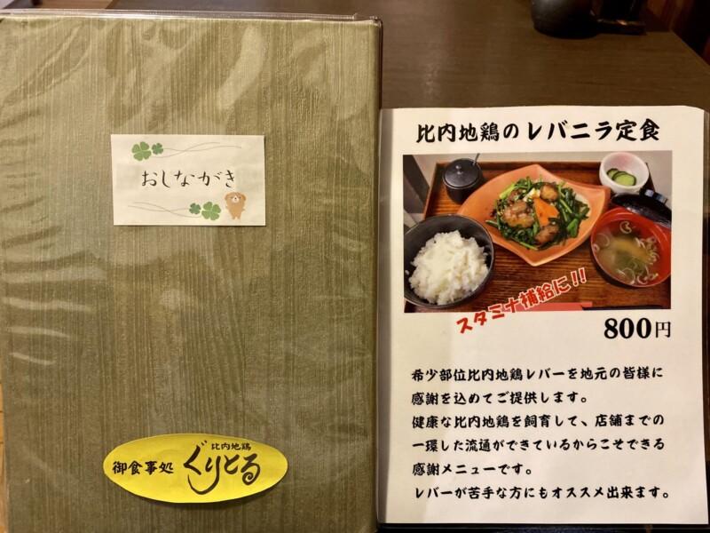 御食事処 比内地鶏 ぐりとる 秋田県鹿角市花輪 メニュー