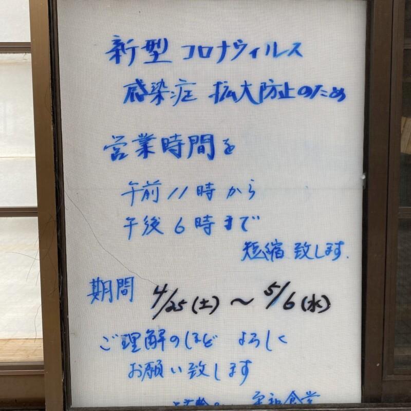 食堂平和 平和食堂 秋田県鹿角市花輪 営業案内