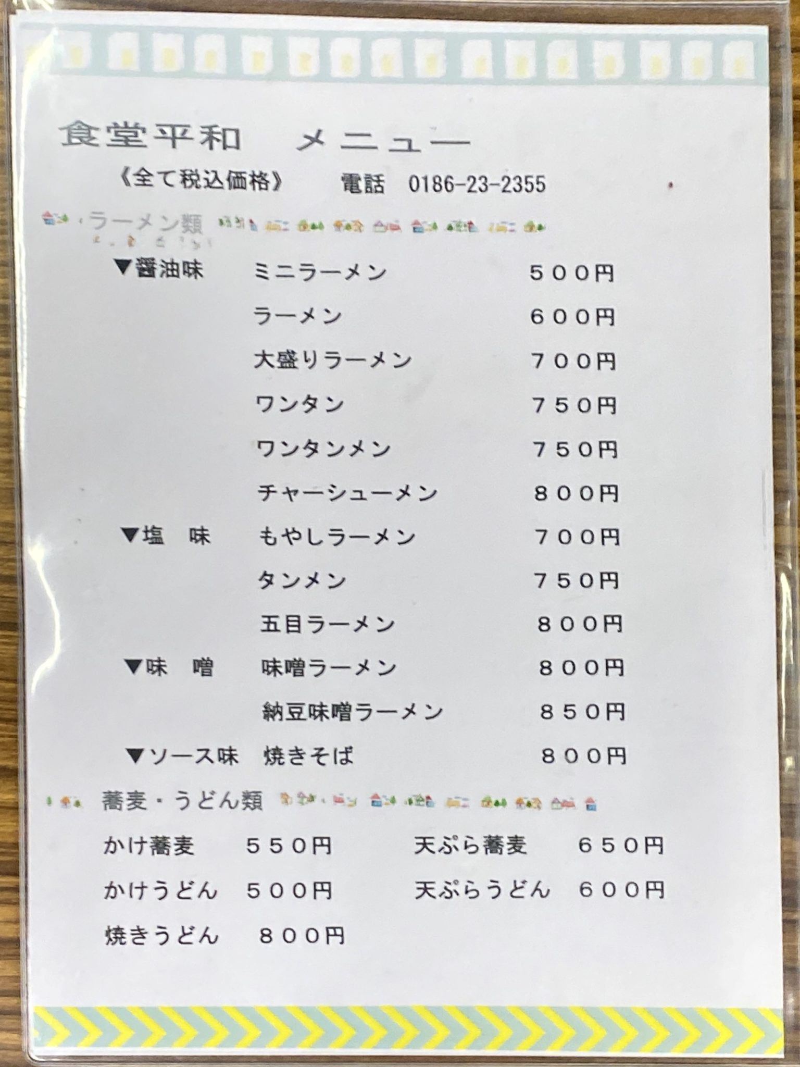食堂平和 平和食堂 秋田県鹿角市花輪 メニュー