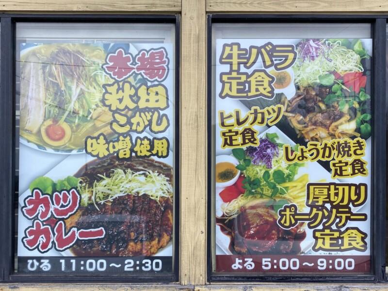 キッチン咲 さき 秋田県能代市二ツ井町 営業時間 営業案内