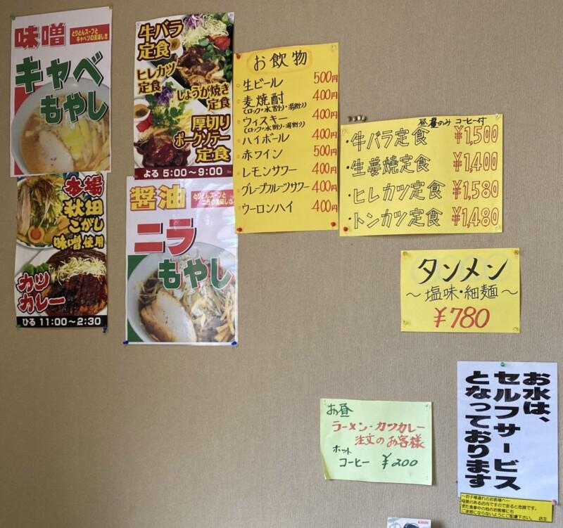 キッチン咲 さき 秋田県能代市二ツ井町 メニュー