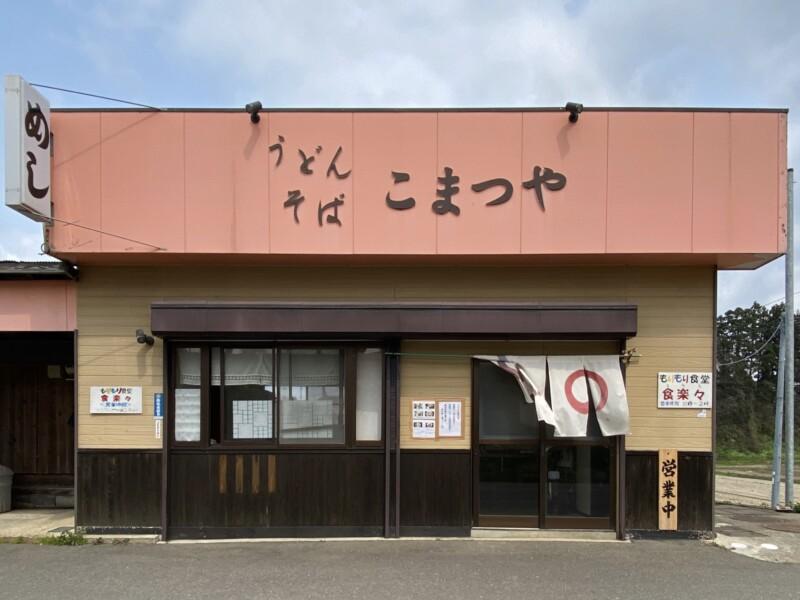 もりもり食堂 食楽々 くらら 秋田県由利本荘市小栗山 外観