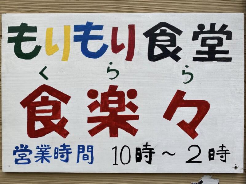 もりもり食堂 食楽々 くらら 秋田県由利本荘市小栗山 看板 営業時間 営業案内