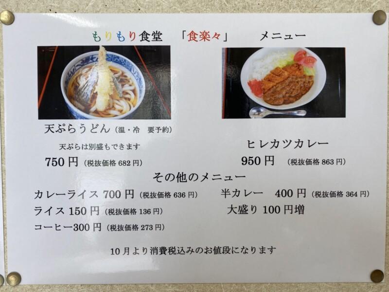 もりもり食堂 食楽々 くらら 秋田県由利本荘市小栗山 メニュー