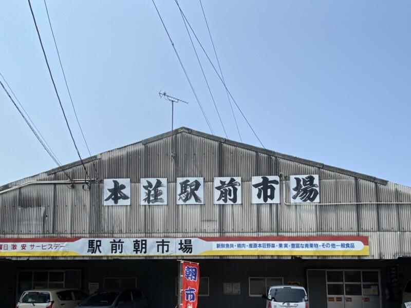 自由食堂 秋田県由利本荘市花畑町 本荘駅前市場内 外観