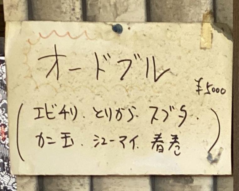 中華食堂 九龍 くうろん 秋田県由利本荘市矢島町元町 メニュー