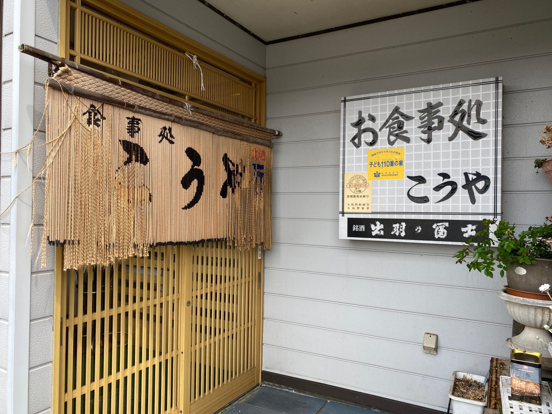 お食事処 こうや グランド食堂 秋田県由利本荘市矢島町 看板