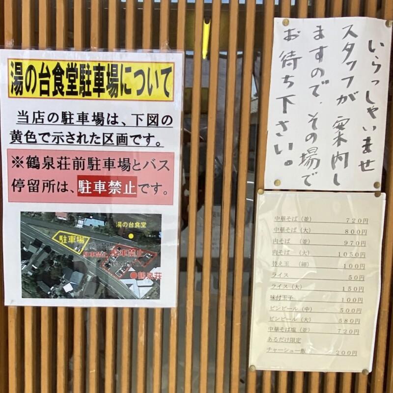 湯の台食堂 秋田県にかほ市象潟町横岡 駐車場案内 営業案内
