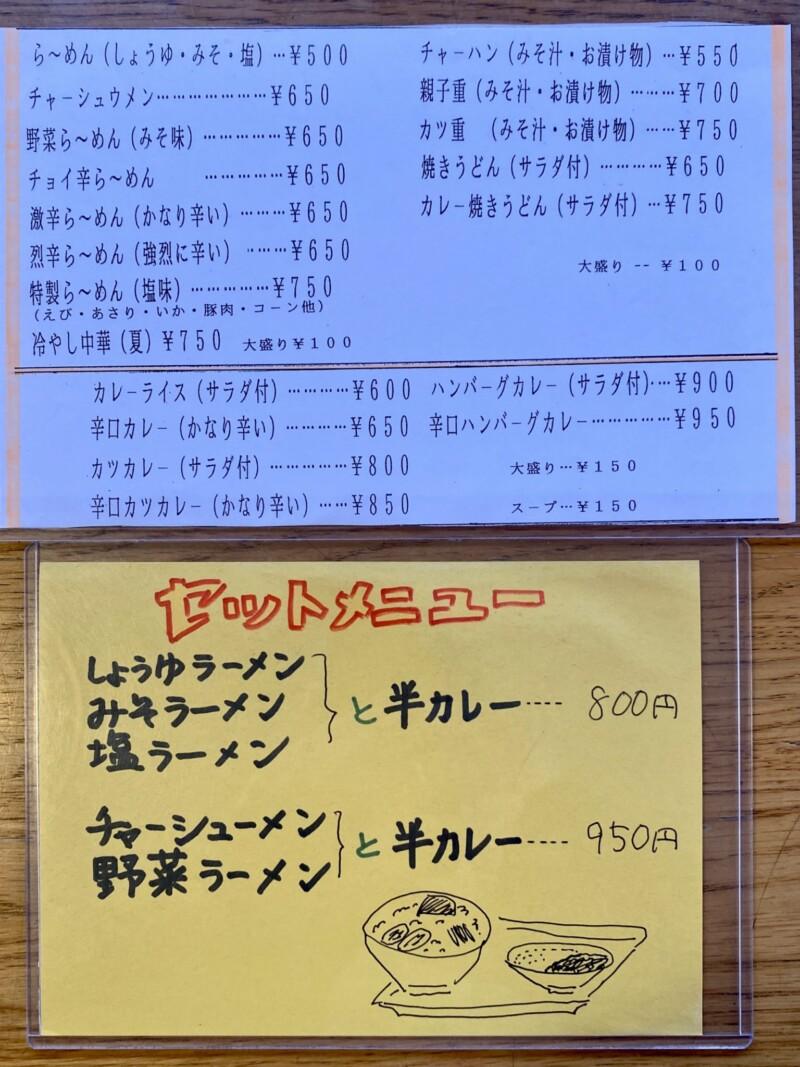 レストハウスポパイ 秋田県山本郡八峰町八森 メニュー