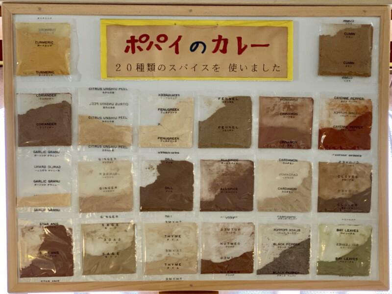 レストハウスポパイ 秋田県山本郡八峰町八森 メニュー 20種類のスパイス