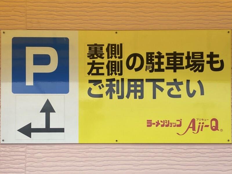 ラーメンショップAji-Q にかほ店 アジキュー 秋田県にかほ市平沢 駐車場案内
