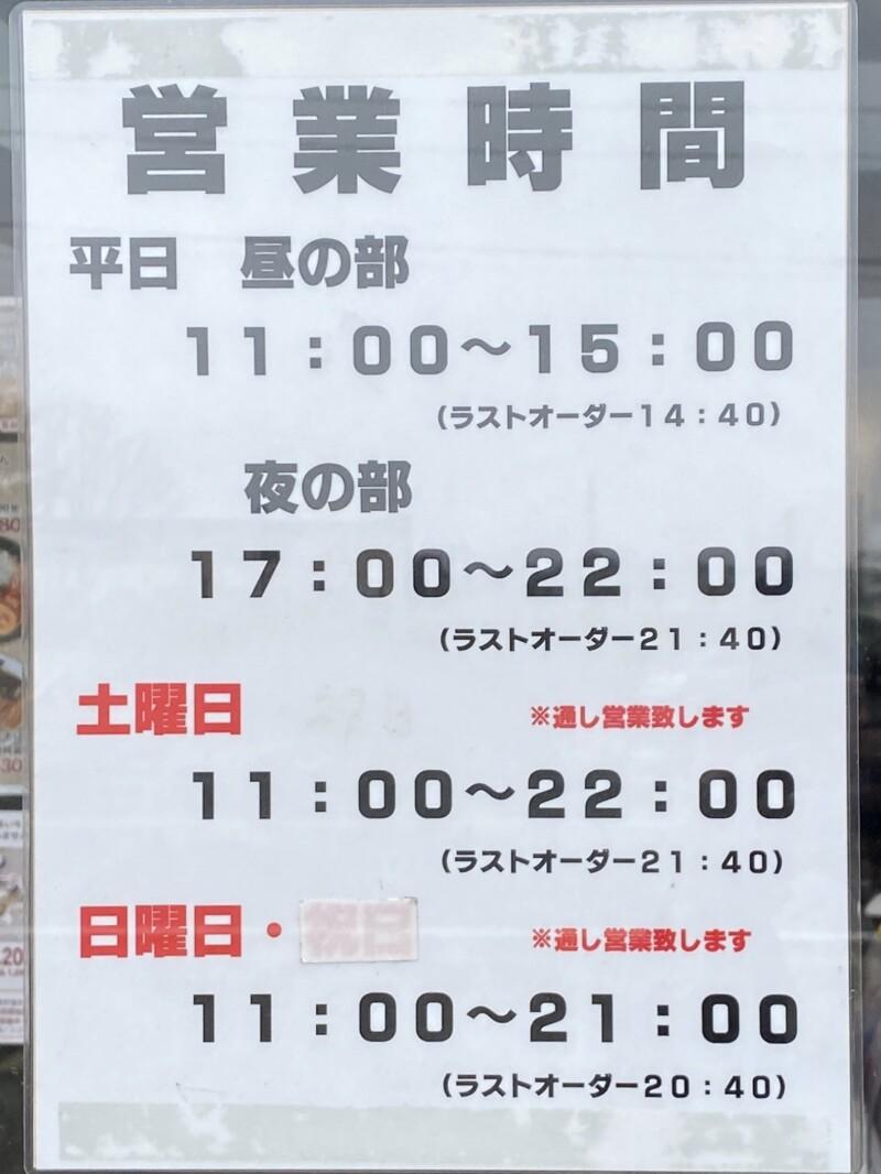 らぁめん元氣屋 能代店 秋田県能代市 営業時間 営業案内