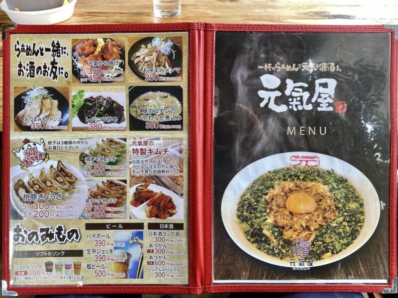 らぁめん元氣屋 能代店 秋田県能代市 メニュー