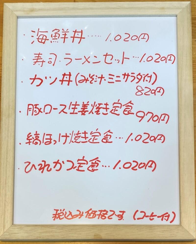 江戸前 南秋屋 なんしゅうや 秋田県山本郡三種町森岳 メニュー