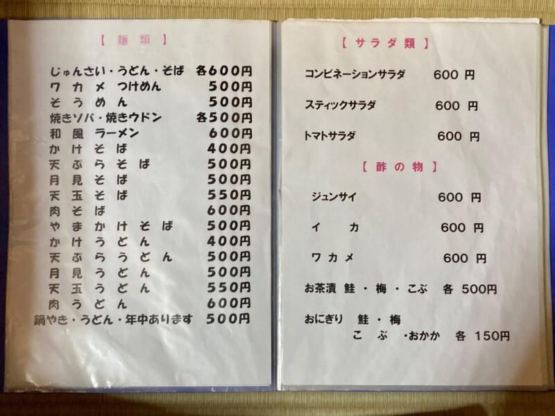 御食事処 とんちゃん 真心の店 トンちゃん 秋田県山本郡三種町森岳 メニュー