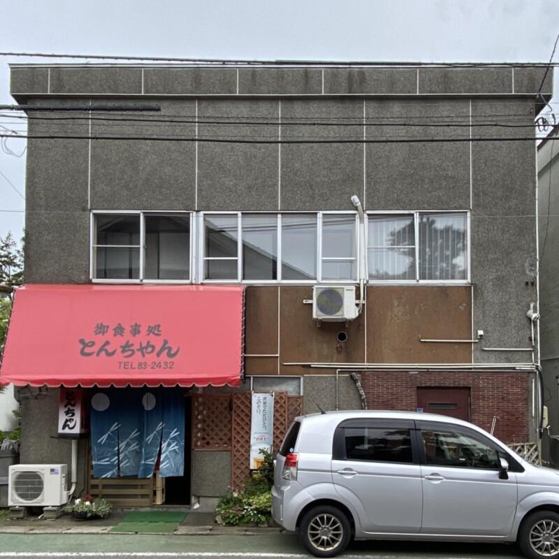 御食事処 とんちゃん 真心の店 トンちゃん 秋田県山本郡三種町森岳 外観