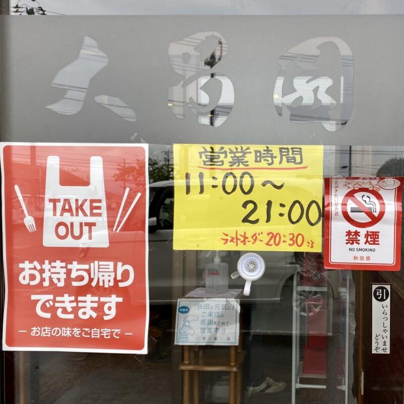 焼肉とラーメン 大昌園 バイパス店 秋田県能代市 営業時間 営業案内