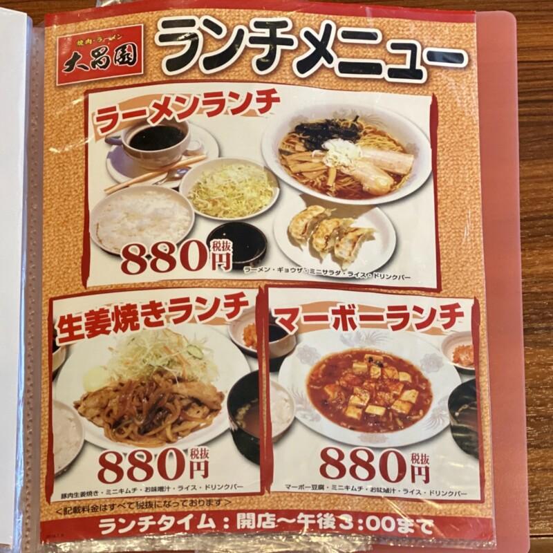 焼肉とラーメン 大昌園 バイパス店 秋田県能代市 メニュー