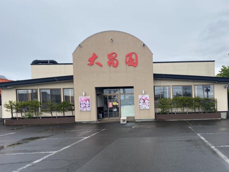 焼肉とラーメン 大昌園 バイパス店 秋田県能代市 外観