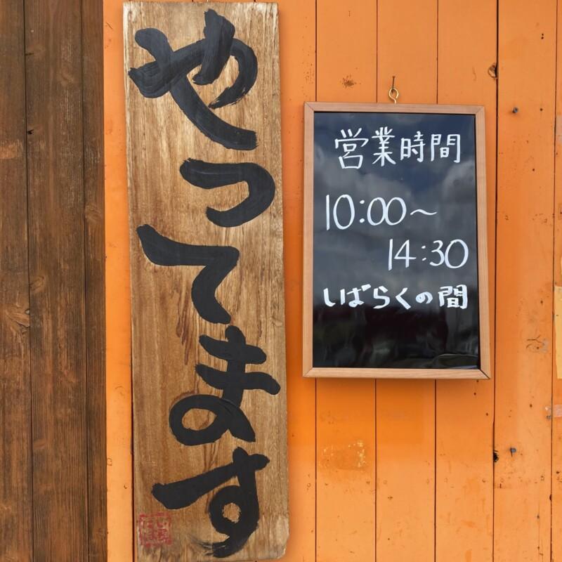 中華そば にぼし屋 秋田県秋田市御野場 営業時間 営業案内