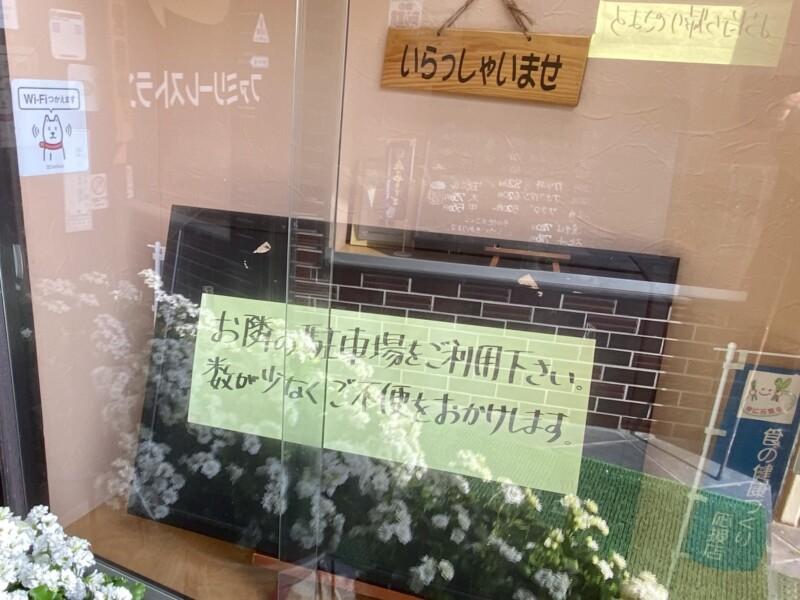 ファミリーレストラン園 その 秋田県男鹿市船川港船川 駐車場案内