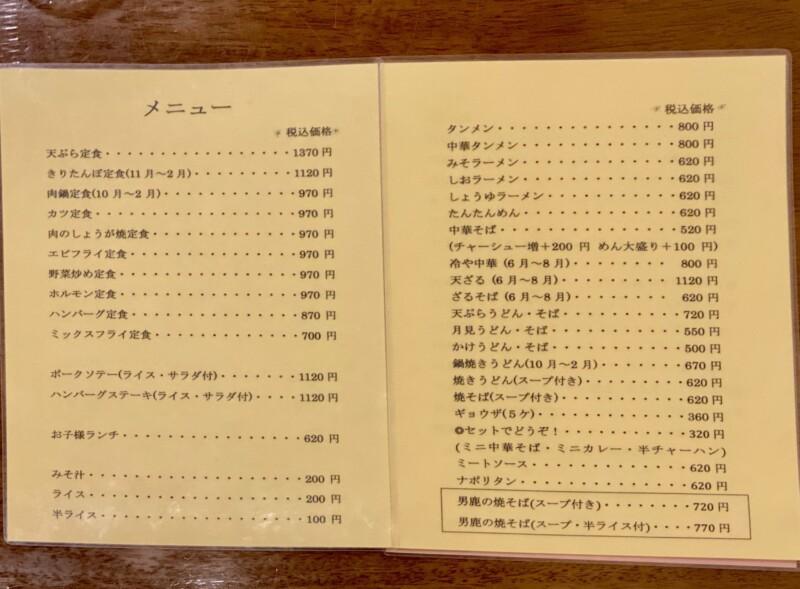 ファミリーレストラン園 その 秋田県男鹿市船川港船川 メニュー