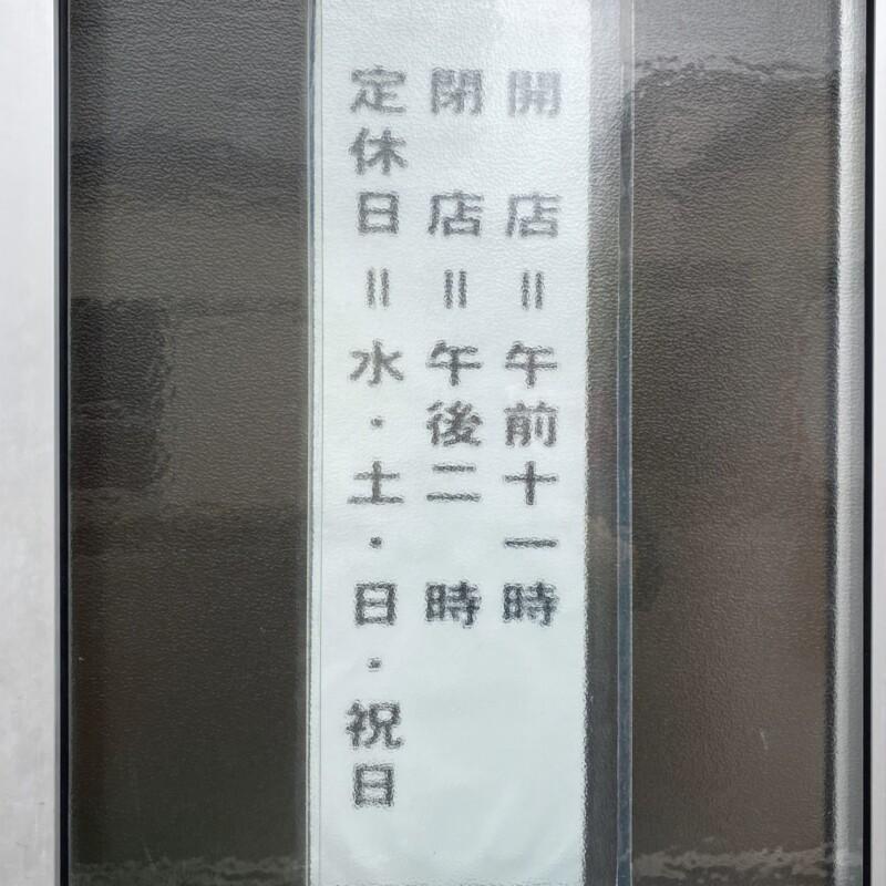 十八番 秋田県能代市追分町 営業時間 営業案内 定休日