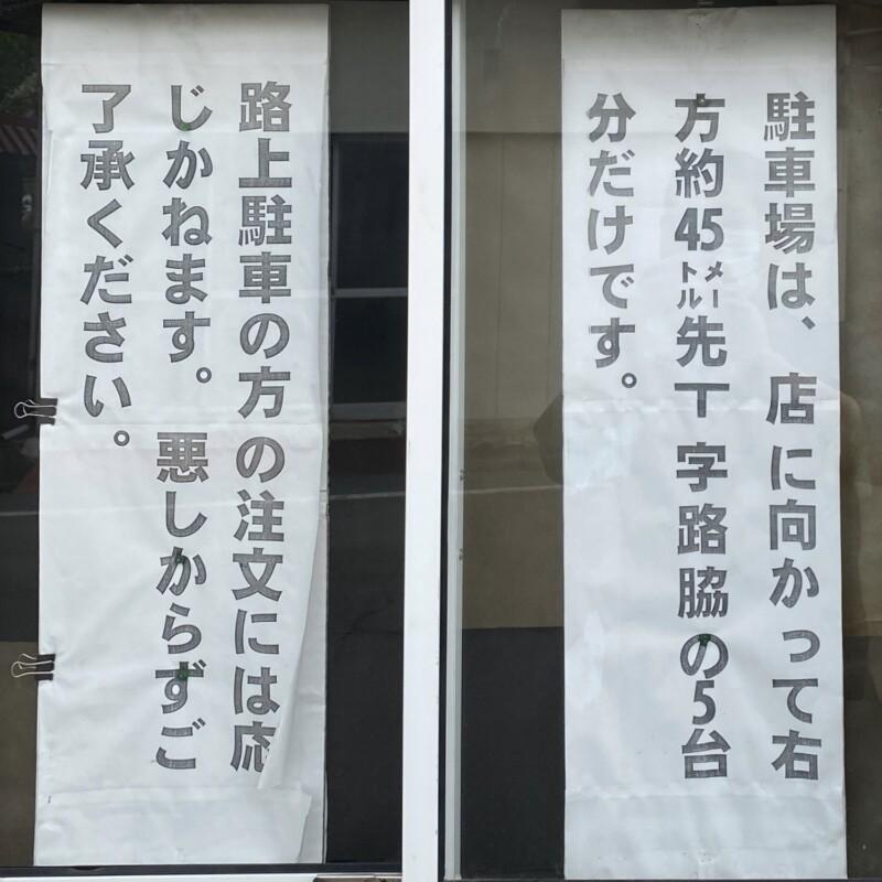十八番 秋田県能代市追分町 駐車場案内 注意書