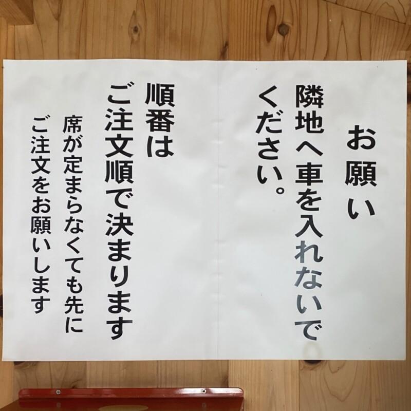 十八番 秋田県能代市追分町 営業案内