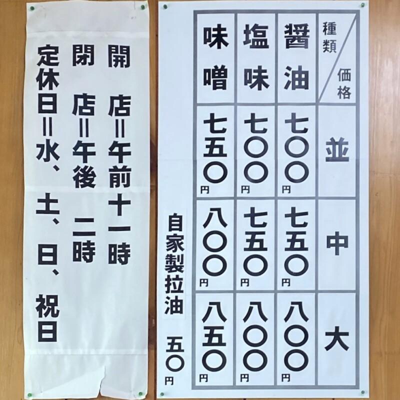 十八番 秋田県能代市追分町 メニュー 営業時間 営業案内 定休日