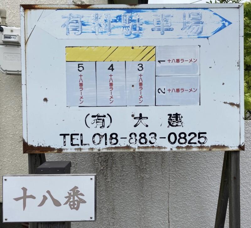 十八番 秋田県能代市追分町 駐車場 看板