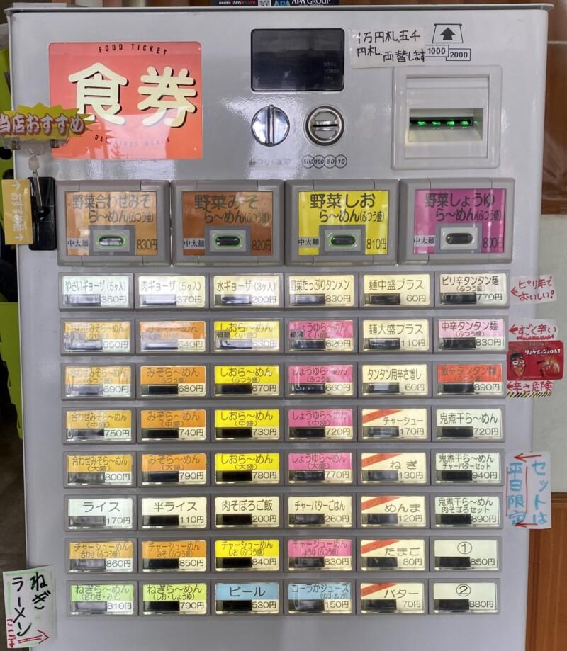 ら〜めん しののめ屋 麺菜亭 秋田県能代市落合 券売機 メニュー