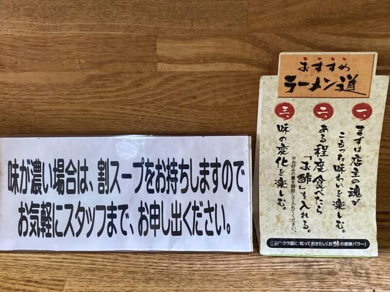 ら〜めん しののめ屋 麺菜亭 秋田県能代市落合 メニュー