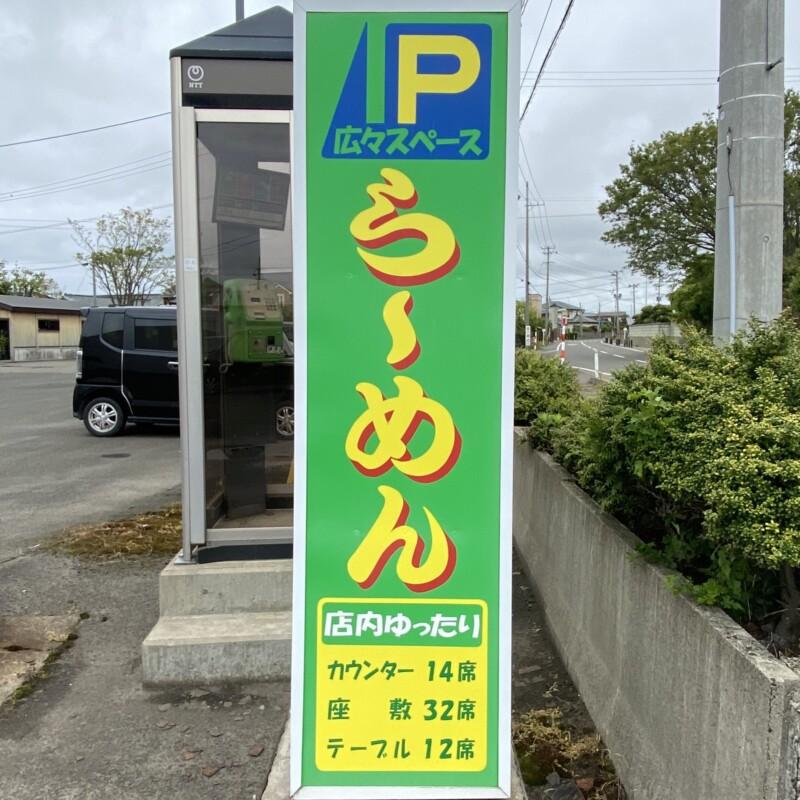 ら〜めん しののめ屋 麺菜亭 秋田県能代市落合 看板