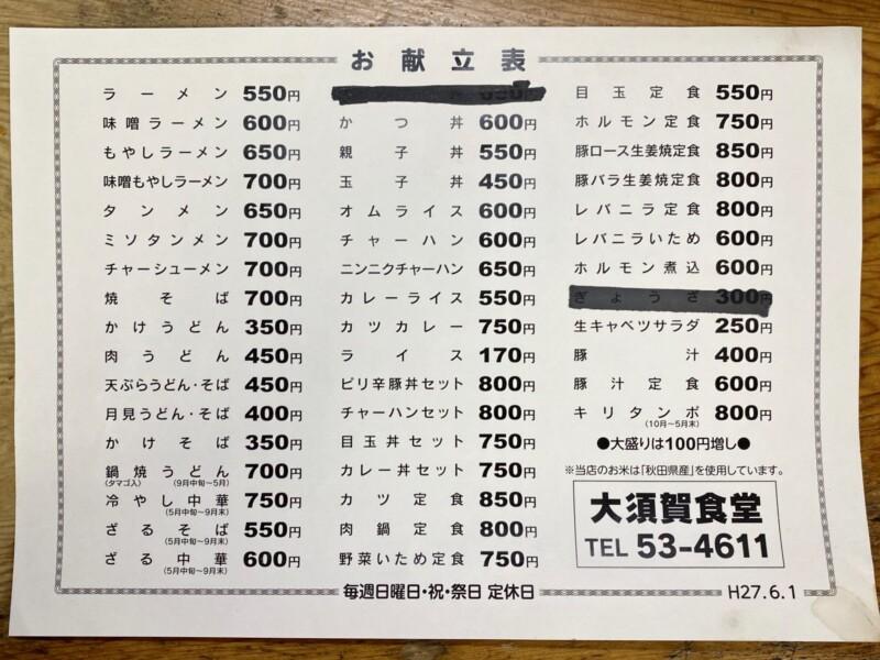 大須賀食堂 おおすがしょくどう 秋田県能代市河戸川 メニュー 営業案内 定休日