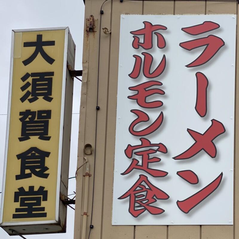 大須賀食堂 おおすがしょくどう 秋田県能代市河戸川 看板