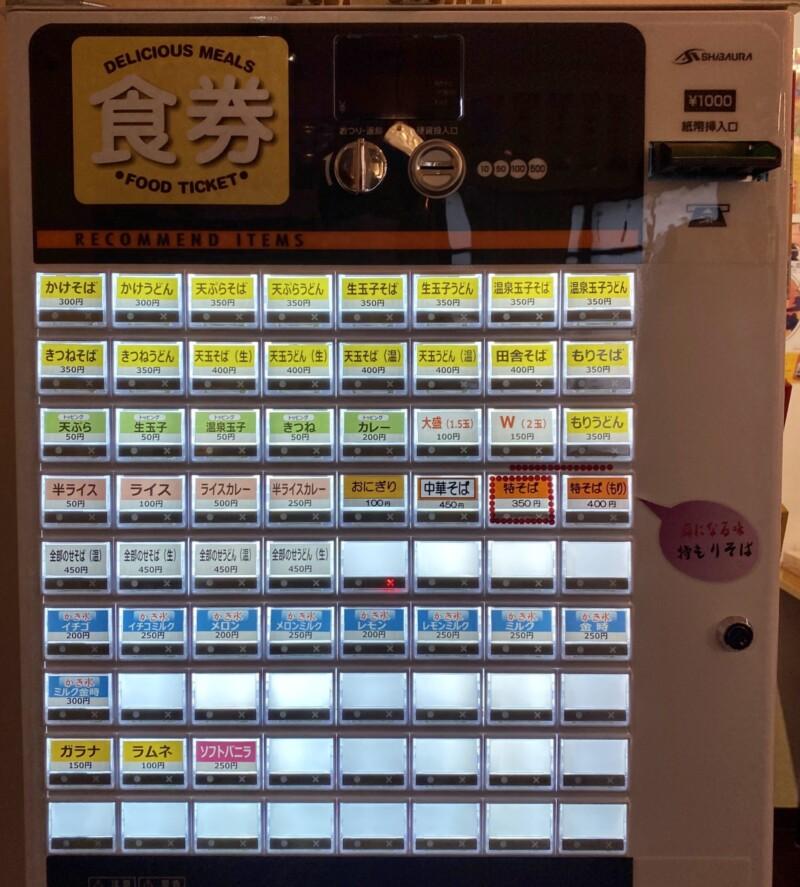 立喰い蕎麦・うどん レトロ 立食いそば 秋田県能代市住吉町 券売機 メニュー