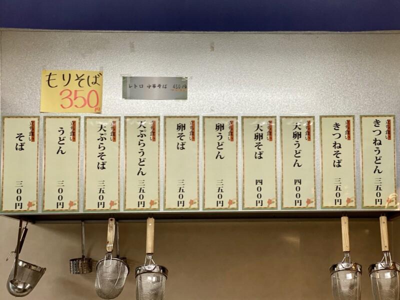 立喰い蕎麦・うどん レトロ 立食いそば 秋田県能代市住吉町 メニュー