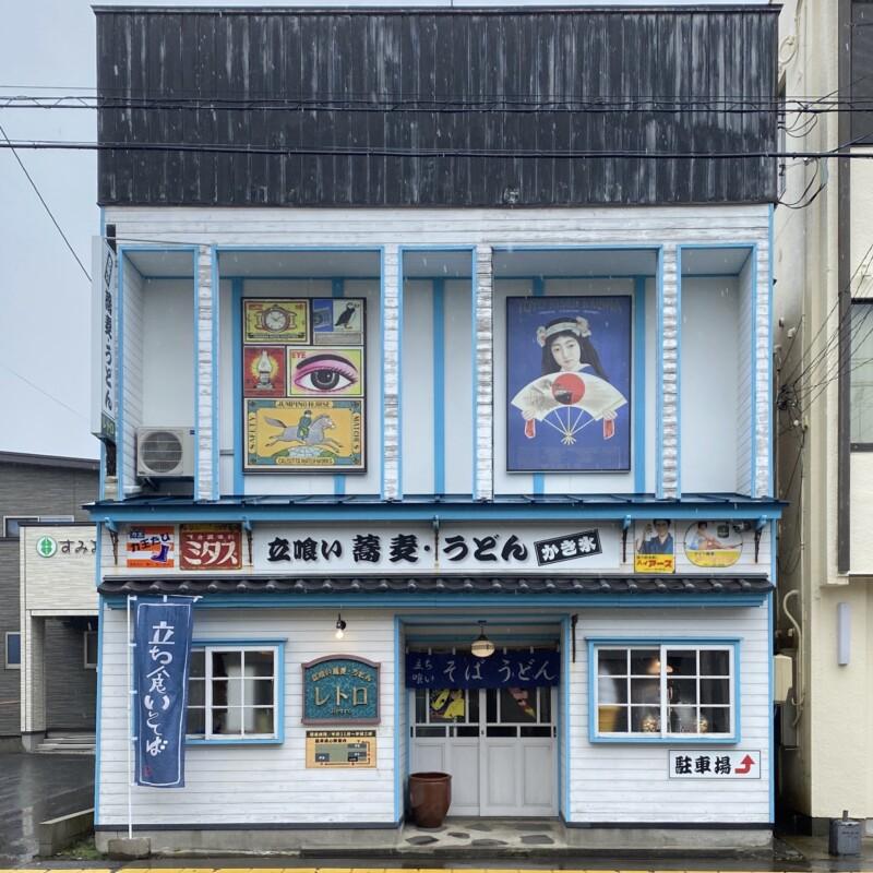 立喰い蕎麦・うどん レトロ 立食いそば 秋田県能代市住吉町 外観