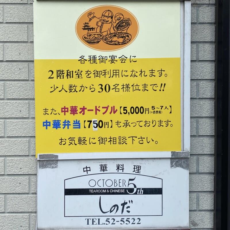 中華料理 OCTOBER 5th しのだ 秋田県能代市東町 営業案内 看板