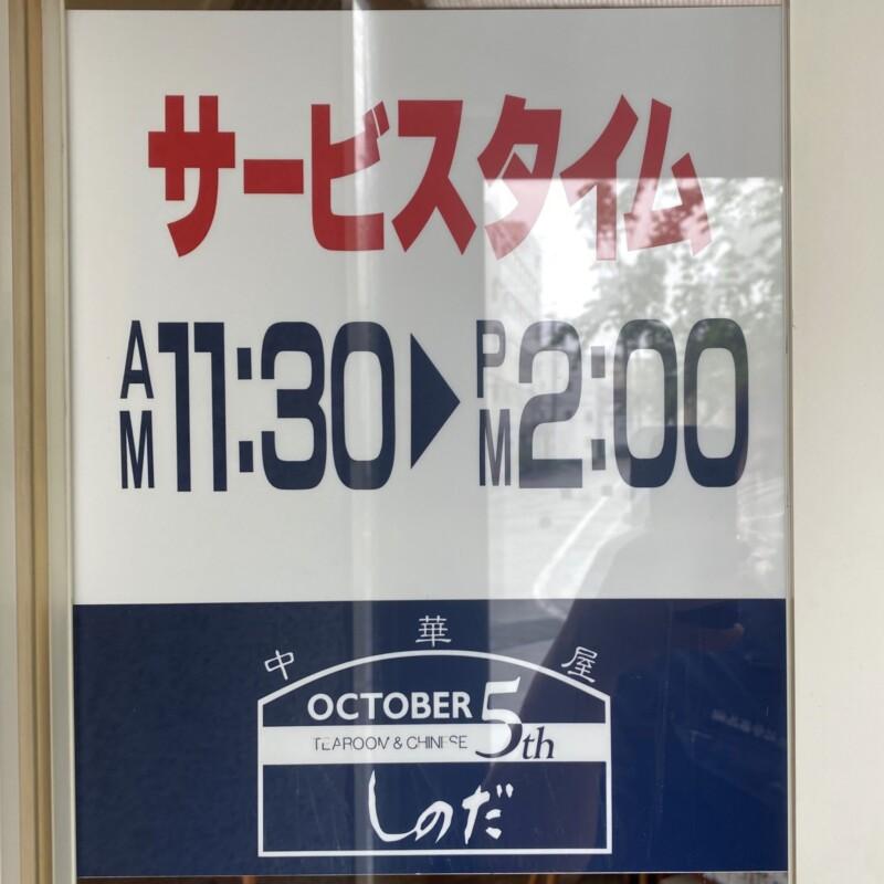 中華料理 OCTOBER 5th しのだ 秋田県能代市東町 営業時間 営業案内