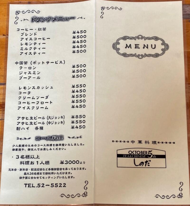 中華料理 OCTOBER 5th しのだ 秋田県能代市東町 メニュー